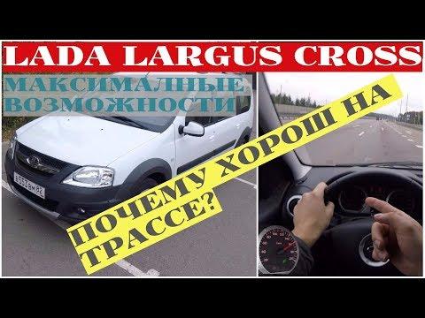 Лада Ларгус Кросс - максимальная скорость на трассе
