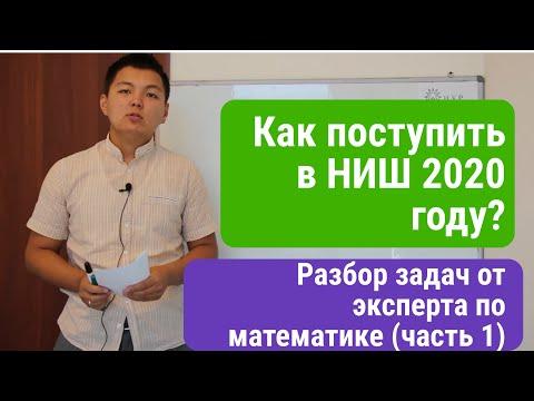 Разбор задании НИШ, Образцы заданий конкурсного отбора в 7 классы