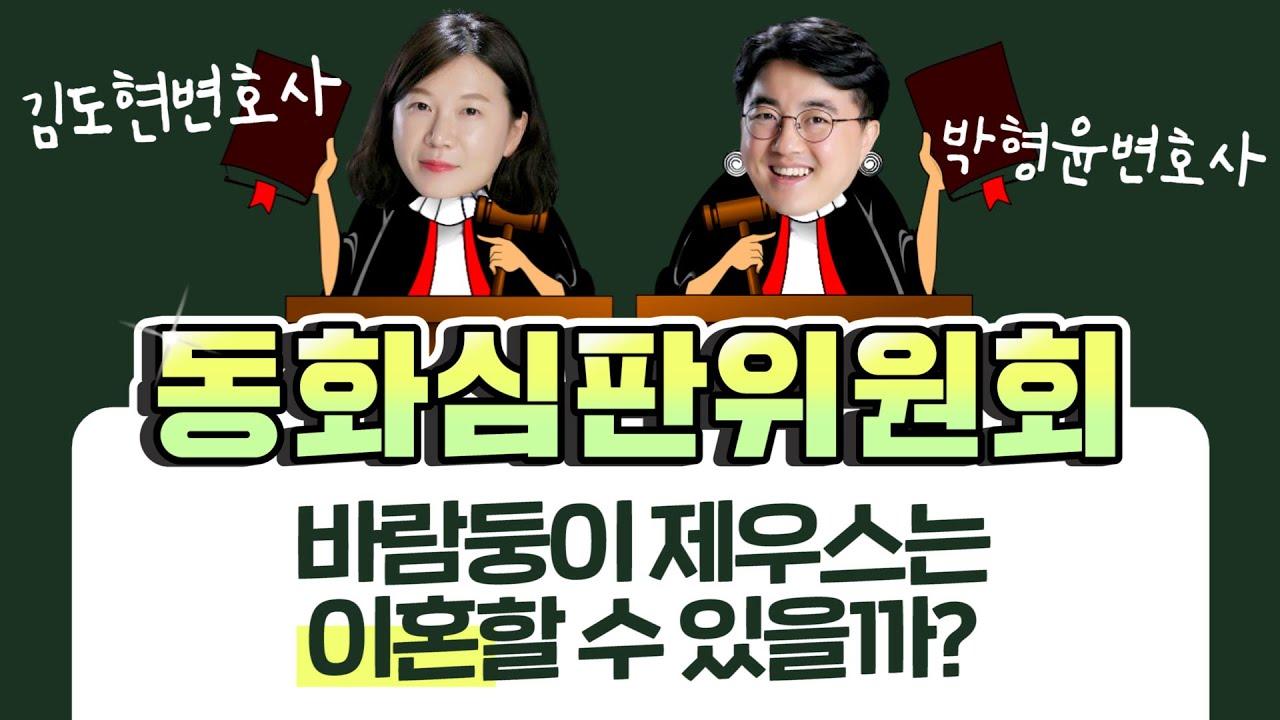 [동화심판위원회] [제우스와 헤라] 바람둥이 제우스와 명예를 지키려는 헤라, 과연 제우스는 이혼할 수 있을까?