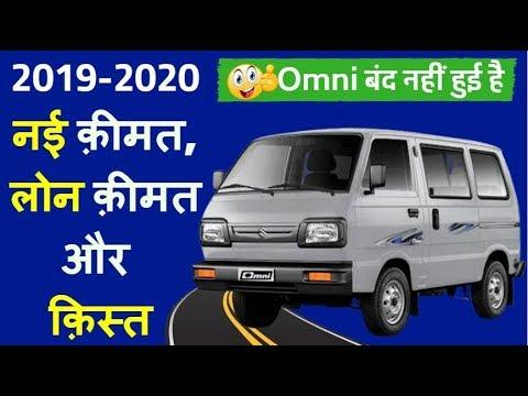 2019-2020 Maruti Suzuki Omni Price,EMI,Maruti Omni Ex-Showroom price,Maruti Omni OnRoad price Hindi