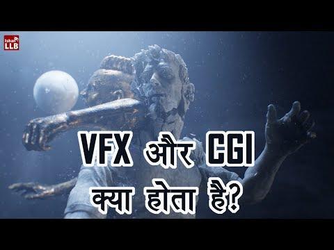 VFX और CGI तकनीक क्या है? | By Ishan