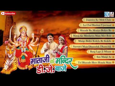 Mataji Ke Mandir DJ Baje | Rajasthani Devotional Songs 2016 | DJ MIX | Neelu Rangili | AUDIO JUKEBOX