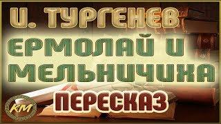Ермолай и мельничиха. Иван Тургенев