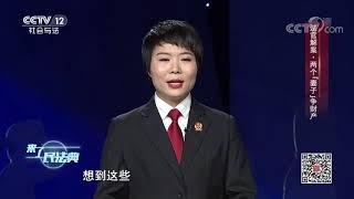 """《法律讲堂(生活版)》 20201103 来了民法典 法官解案·两个""""妻子""""争财产  CCTV社会与法 - YouTube"""