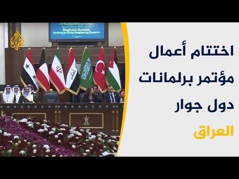 اختتام أعمال مؤتمر برلمانات دول جوار العراق  - نشر قبل 2 ساعة