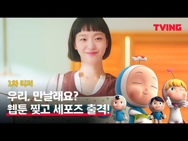 [유미의 세포들] 김고은 응원하는 그녀의 세포들?! 웹툰 찢은 세포들의 등장💕ㅣ1차 티저