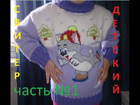 Как вывязать рисунок спицами на детском свитере