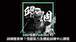 訓練聽音樂?怪獸肌力及體能訓練中心課程【SBD怪獸Podcast ep.2 上集】