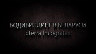 """TERRA INCOGNITA"""