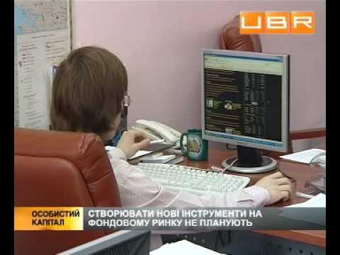 Кузетенко Александр: фондовый рынок