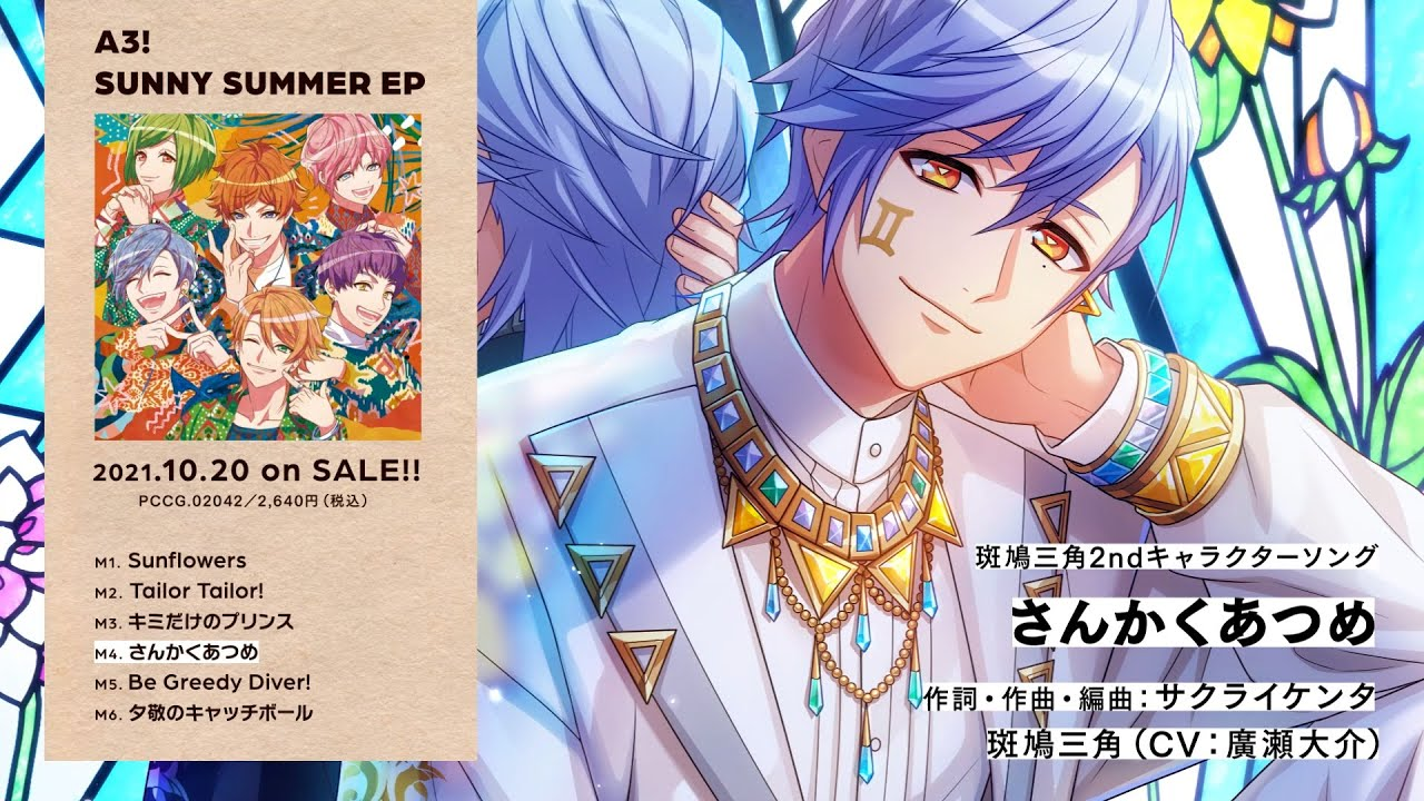 Download 【A3!】A3! SUNNY SUMMER EP 試聴動画