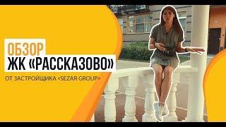 Обзор ЖК «Рассказово» от застройщика «Sezar Group»