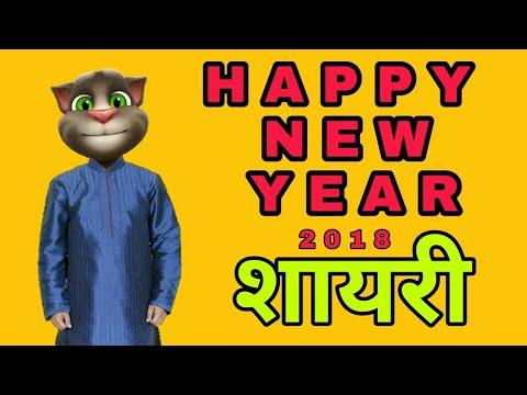 happy new year wishes 2018//new year shayari// Talking Tom Hindi// Talking Tom Hindi
