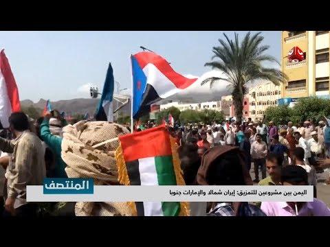 اليمن بين مشروعين للتمزيق : إيران شمالا والإمارات جنوبا