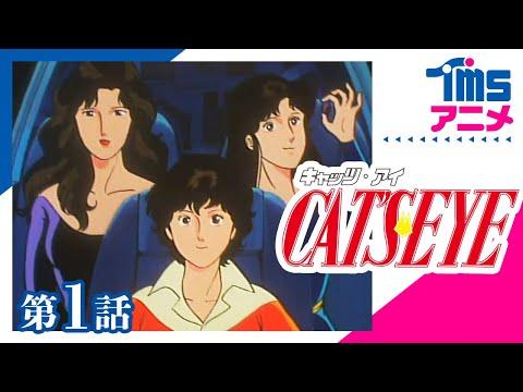 """【公式】キャッツ・アイ 第1話「君はセクシーな泥棒」 """"CAT'S EYE"""" EP01(1983)"""