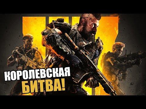 Call of Duty Black Ops 4 Battle Royale ► КОРОЛЕВСКАЯ БИТВА В CoD!