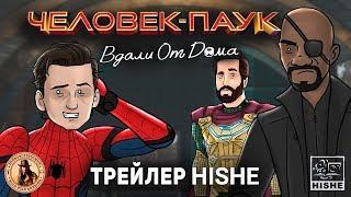 Как Должен Был Закончиться Трейлер Фильма Человек-Паук: Вдали от Дома (озвучил MichaelKing) - HISHE