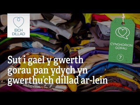 Sut i gael y gwerth gorau pan ydych yn gwethu'ch dillad ar-lein