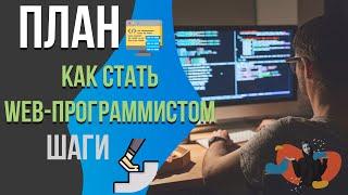 КАК СТАТЬ WEB-ПРОГРАММИСТОМ | Пошаговый План | Степан Королевич