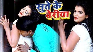 गवने के रतिया ऐ सखिया सुते के बेरिया -  Sute Ke Beriya - Abhishek Mishra - Bhojpuri Hit Songs 2019
