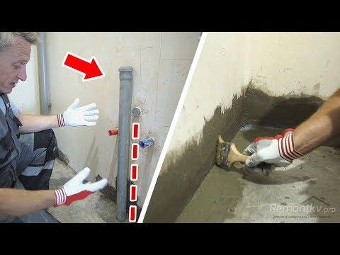 Гидроизоляция пола в туалете. Переделка инженерных коммуникаций