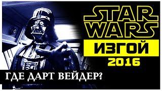 Звездные войны: Изгой - Появится ли Дарт Вейдер и Мофф Таркин? Не эпизод 8