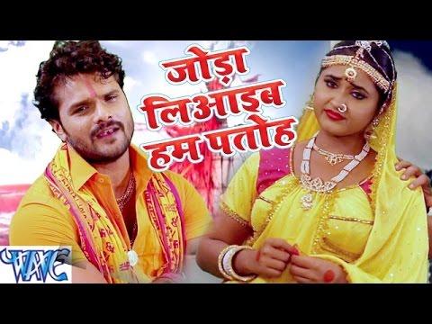 जोड़ा लिआईब हम पतोह - Bhole Bhole Boli - Khesari Lal & Kajal Raghwani - Bhojpuri Kanwar Songs 2016