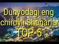 DUNYODAGI ENG CHIROYLI SHAHARLAR TOP 5 mp3