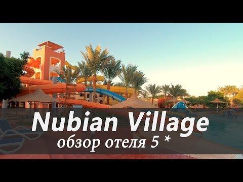 Обзор отелея 5 звезд в шарм эль шейхе в Египте Nubian Village перавая линия 2019