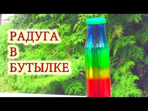 Радуга в бутылке эксперимент с водой