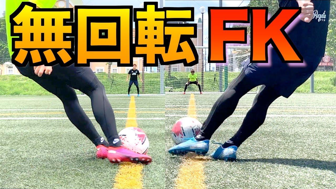 【C・ロナウド】落ちる・曲がる・ブレる!無回転フリーキック対決!!