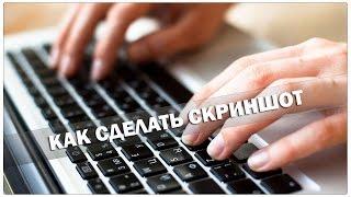 Как делать скриншоты для Advego.ru(, 2015-12-11T19:00:30.000Z)
