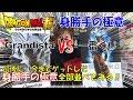 "DB ドラゴンボール超 孫悟空 ""身勝手の極意"" 対決! 一番くじ VS Grandista(開封!紹介!)sou gokou"