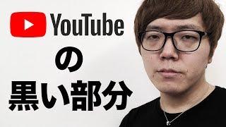 YouTubeの黒い部分について話します。実はもう真っ黒です。 thumbnail