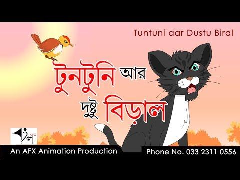 Tuntuni aar Dustu Biral | টুনটুনির গল্প | Thakurmar Jhuli | Fairy Tales