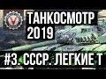 Танкосмотр2019 #3. CCCР. Легкие танки (ветка Т100 ЛТ) | World of Tanks