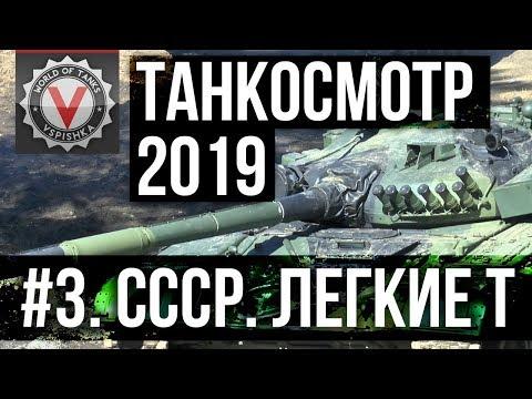 Танкосмотр2019 #3. CCCР. Легкие танки (ветка Т-100 ЛТ)   World Of Tanks