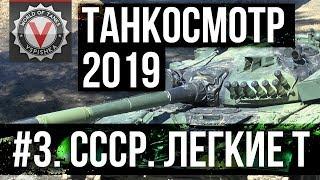 Танкосмотр2019 #3. CCCР. Легкие танки (ветка Т100 ЛТ)   World of Tanks