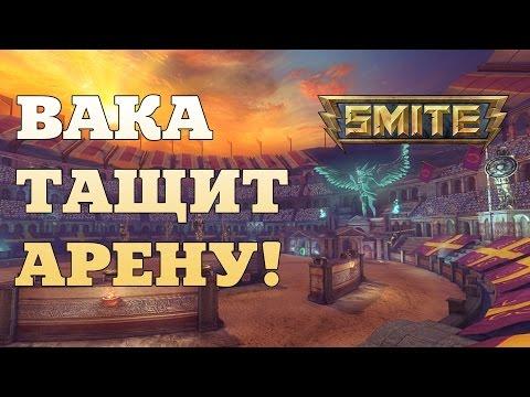 видео: Вака тащит Арену! smite