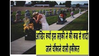 कब्र से शादी करने का चौकाने वाला रहस्य-why american girl get married with grave