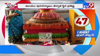 New idols arrive at Ramatheertham temple - TV9