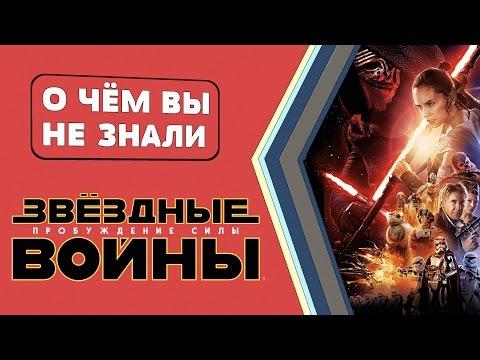 Звездные войны: Пробуждение Силы - ФАКТЫ [О чём Вы не знали]