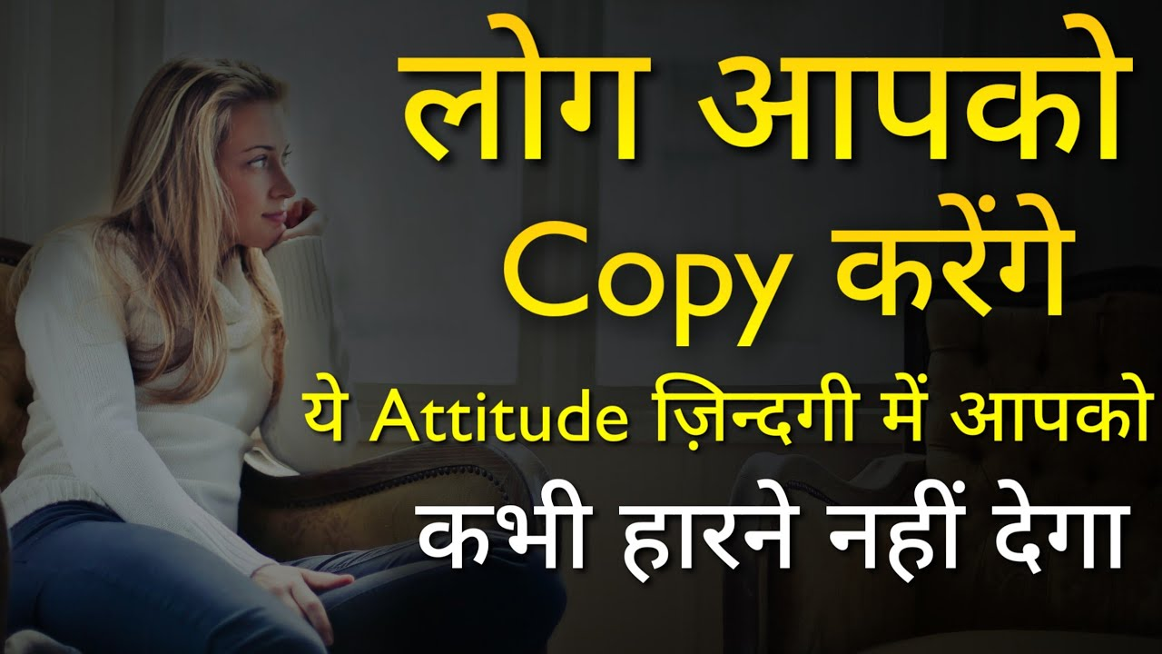 Log Aapko Copy Karege | Powerful Inspirational quotes | Motivational thoughts & Motivational speech