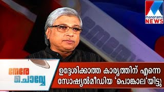 Indian Film Director Kamal Sharing His Views-Nere Chovve 03/09/15