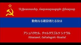 アルメニア=ソヴィエト社会主義共和国国歌【日本語字幕・カナ転写】