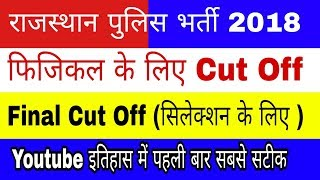 Rajasthan Police Cut off 2018 || Rajasthan Police Expected Cut off 2018 Constable bharti