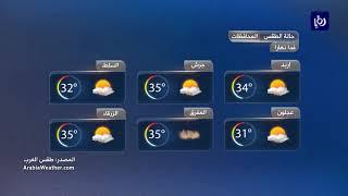 النشرة الجوية الأردنية من رؤيا 5-6-2019 | Jordan Weather
