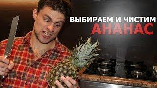 Как правильно выбрать, почистить и нарезать ананас(Не любишь ананасы? Может быть ты просто не умеешь их выбирать и есть? В этом видео мы расскажем, как выбрать..., 2014-02-13T09:27:38.000Z)