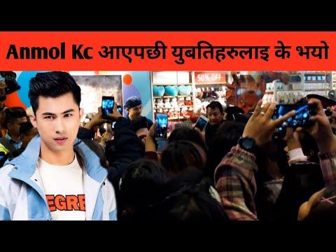 Anamol Kcआएपछी युबतिहरुलाइ 5 मिनेट पनि सम्हाल्न  गारो भयो||Fresh Nepal