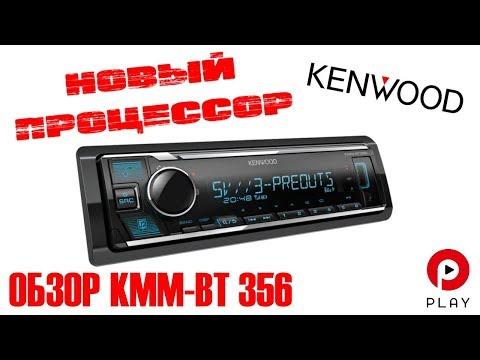 Новый процессор от Kenwood BT356. Сравнение с BT305 и новым BT306.
